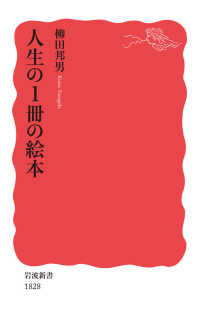 人生の1冊の絵本 岩波新書 ; 新赤版
