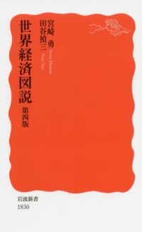 世界経済図説 岩波新書 新赤版