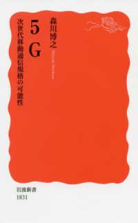 5G 次世代移動通信規格の可能性 岩波新書 新赤版