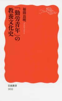 「勤労青年」の教養文化史 岩波新書 新赤版