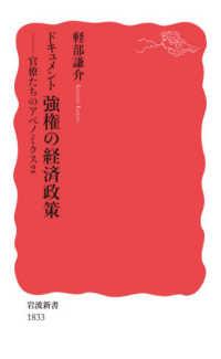 ドキュメント強権の経済政策 岩波新書 ; 新赤版 1833 . 官僚たちのアベノミクス||カンリョウ タチ ノ アベノミクス ; 2