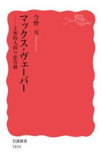 マックス・ヴェーバー 主体的人間の悲喜劇 岩波新書 ; 新赤版 1834