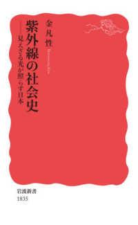 紫外線の社会史 見えざる光が照らす日本 岩波新書 ; 新赤版 1835