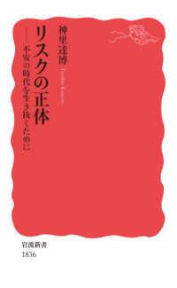 リスクの正体 不安の時代を生き抜くために 岩波新書 ; 新赤版
