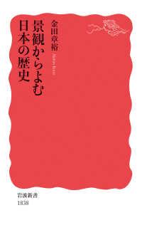 景観からよむ日本の歴史 岩波新書 新赤版