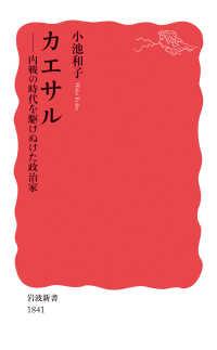 カエサル 内戦の時代を駆けぬけた政治家 岩波新書 : 新赤版