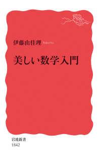 美しい数学入門 岩波新書 ; 新赤版 1842