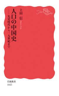 人口の中国史 先史時代から一九世紀まで 岩波新書 ; 新赤版 1843