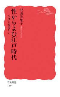 性からよむ江戸時代 生活の現場から 岩波新書 : 新赤版