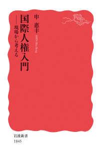 国際人権入門 現場から考える 岩波新書 : 新赤版