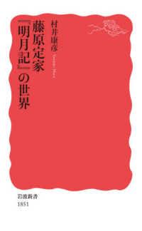 藤原定家 「明月記」の世界 岩波新書