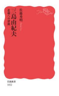 三島由紀夫 悲劇への欲動 岩波新書