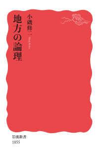 地方の論理 岩波新書 ; 新赤版 1855