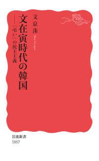 文在寅時代の韓国 「弔い」の民主主義 岩波新書 ; 新赤版 1857