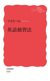 英語独習法 岩波新書