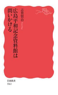 広島平和記念資料館は問いかける