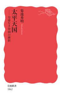 太平天国 皇帝なき中国の挫折
