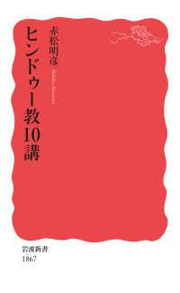ヒンドゥー教10講 岩波新書 ; 新赤版 1867