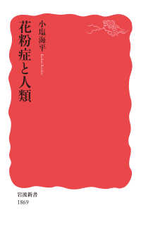 花粉症と人類 岩波新書 ; 新赤版 1869