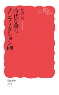 時代を撃つノンフィクション100
