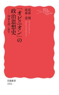 「オピニオン」の政治思想史 国家を問い直す 岩波新書
