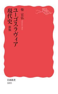ユーゴスラヴィア現代史 岩波新書 ; 新赤版 1893