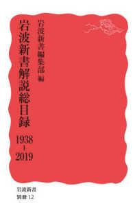 岩波新書解説総目録 1938-2019 岩波新書 ; 新赤版 別冊12