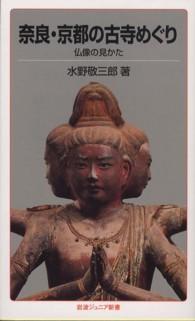 奈良・京都の古寺めぐり 仏像の見かた 岩波ジュニア新書