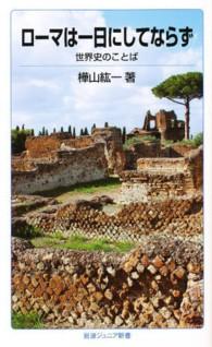 ローマは一日にしてならず 世界史のことば 岩波ジュニア新書