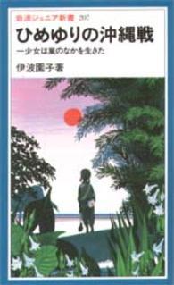 ひめゆりの沖縄戦 一少女は嵐のなかを生きた 岩波ジュニア新書