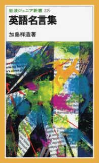 英語名言集 岩波ジュニア新書
