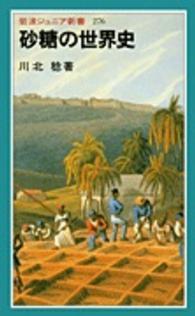 砂糖の世界史 岩波ジュニア新書