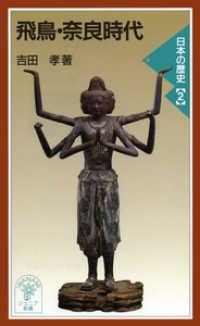 飛鳥・奈良時代 日本の歴史2 岩波ジュニア新書