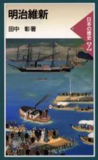 明治維新 岩波ジュニア新書 337 日本の歴史 7