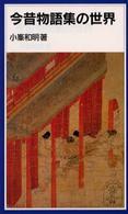 今昔物語集の世界 岩波ジュニア新書
