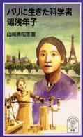 パリに生きた科学者湯浅年子 岩波ジュニア新書