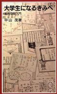 大学生になるきみへ : 知的空間入門 岩波ジュニア新書
