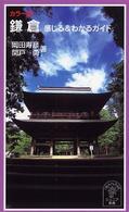 鎌倉 感じる&わかるガイド カラー版 岩波ジュニア新書463
