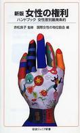 女性の権利 ハンドブック女性差別撤廃条約 岩波ジュニア新書