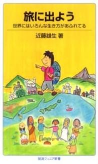 旅に出よう 世界にはいろんな生き方があふれてる 岩波ジュニア新書