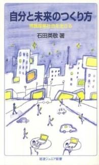 自分と未来のつくり方 : 情報産業社会を生きる 岩波ジュニア新書 656