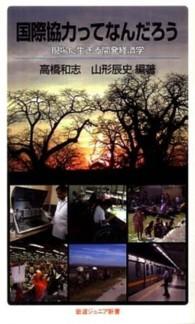 国際協力ってなんだろう : 現場に生きる開発経済学 岩波ジュニア新書 668