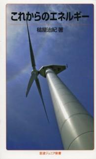 これからのエネルギー 岩波ジュニア新書