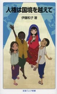 人権は国境を越えて 岩波ジュニア新書