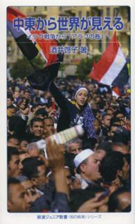 中東から世界が見える イラク戦争から「アラブの春」へ 岩波ジュニア新書  767  <知の航海>シリーズ