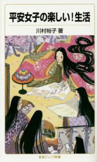 平安女子の楽しい!生活 岩波ジュニア新書