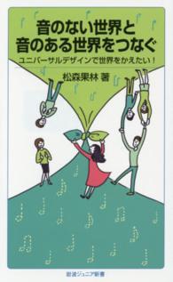 音のない世界と音のある世界をつなぐ ユニバーサルデザインで世界をかえたい! 岩波ジュニア新書