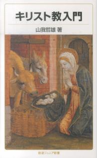 キリスト教入門