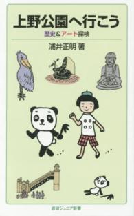上野公園へ行こう 歴史&アート探検 岩波ジュニア新書