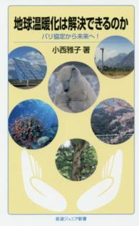 地球温暖化は解決できるのか パリ協定から未来へ! 岩波ジュニア新書